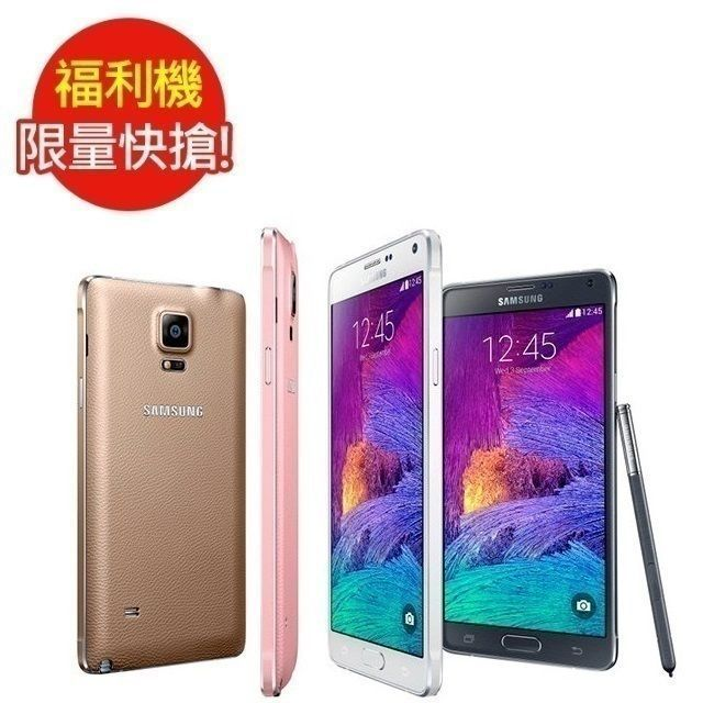 【夜殺!福利品SAMSUNG】GALAXY Note 4 LTE(3G/32G) (九成新)