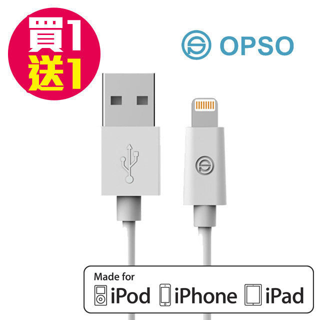 【買一送一 OPSO APPLE】MFI認證Lightning 8Pin iPhone 傳輸充電線(100cm)